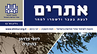 """Atarim"" newspaper"